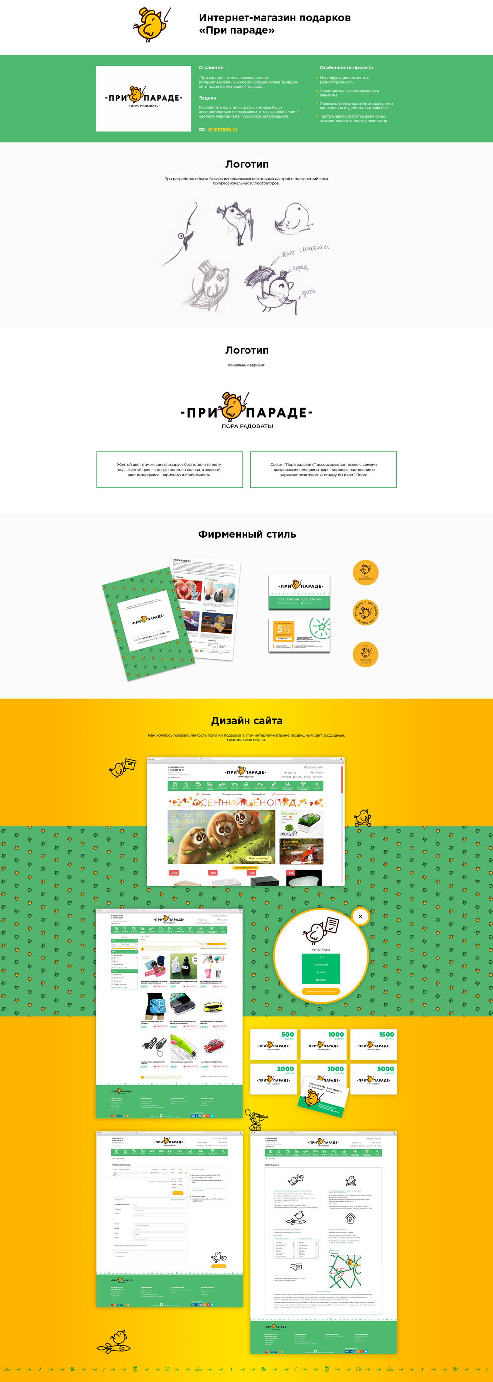 Интернет магазин подарков / Проект компании Brands and Web