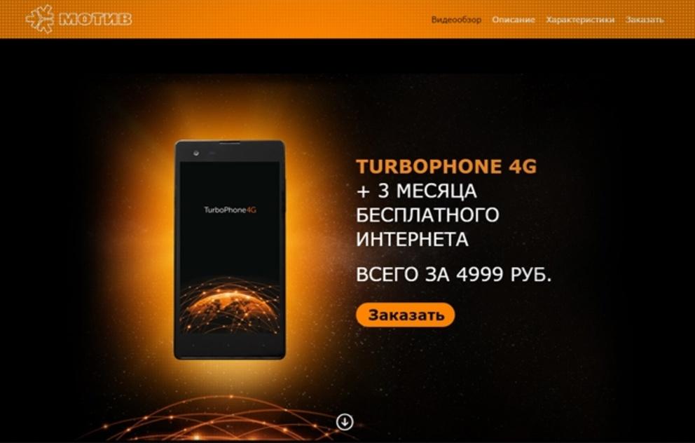 Мотив Турбофон 4G / Проект компании Ample