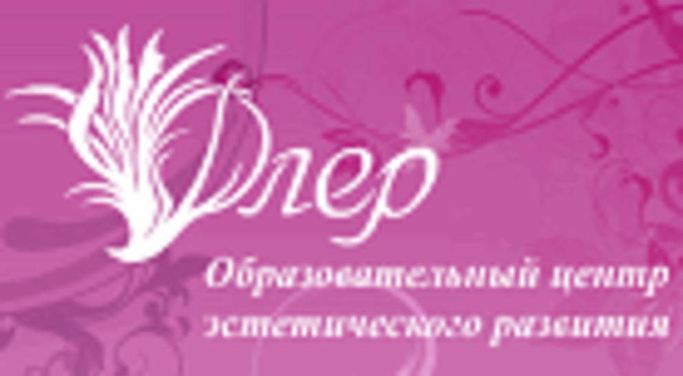 """Центр эстетического развития """"Флер"""" / Проект компании Оптимизация"""
