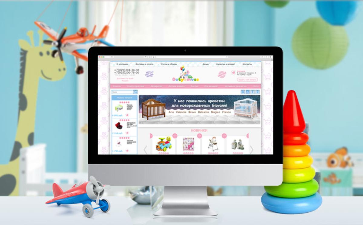 Интернет-магазин детских товаров Detyamvse / Проект компании Веб-студия Globoz