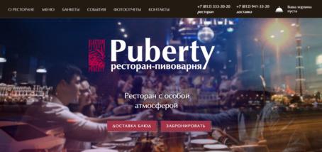 Ресторан «Puberty»