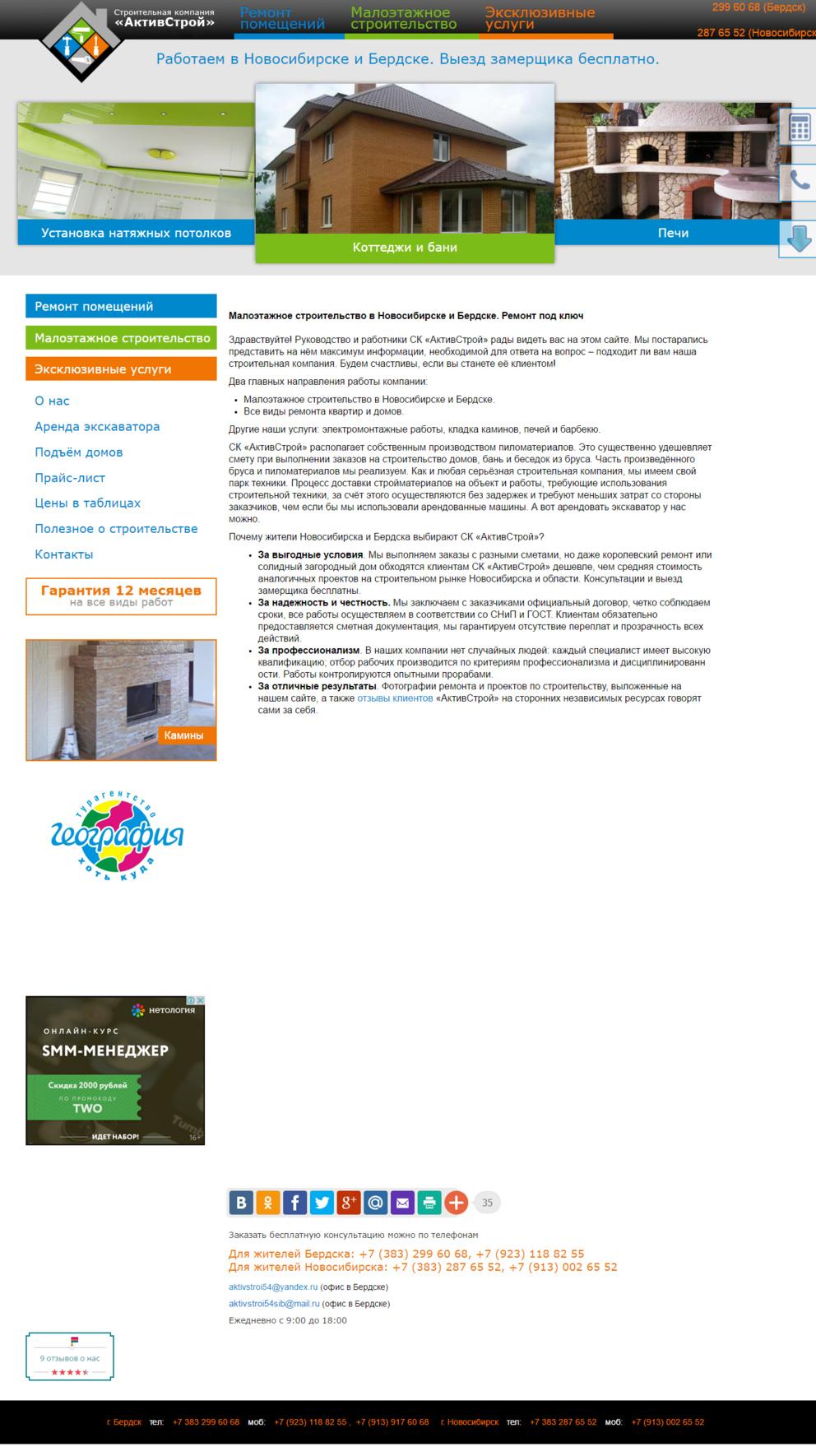 """Строительная компания """"АктивСтрой"""" / Проект компании Агентство интернет-маркетинга Darolla"""