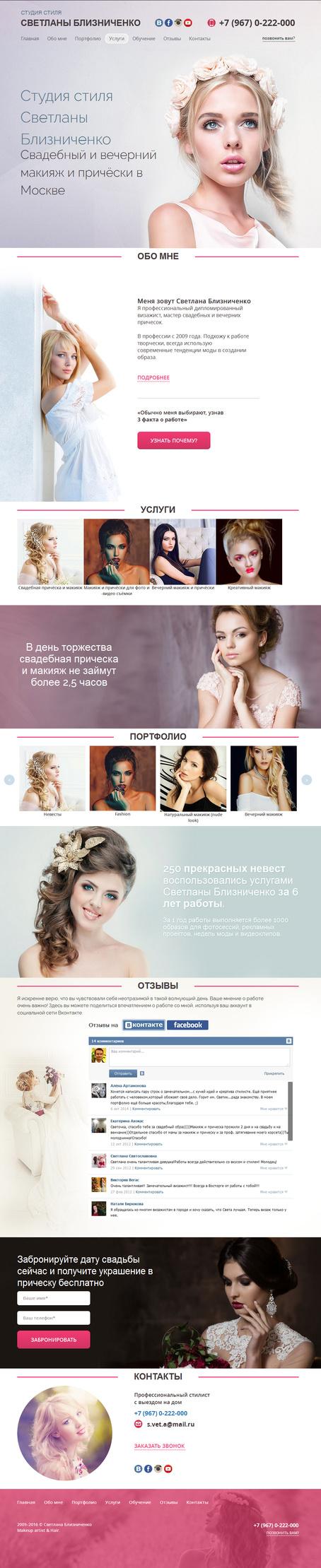 Студия стиля Светланы Близниченко