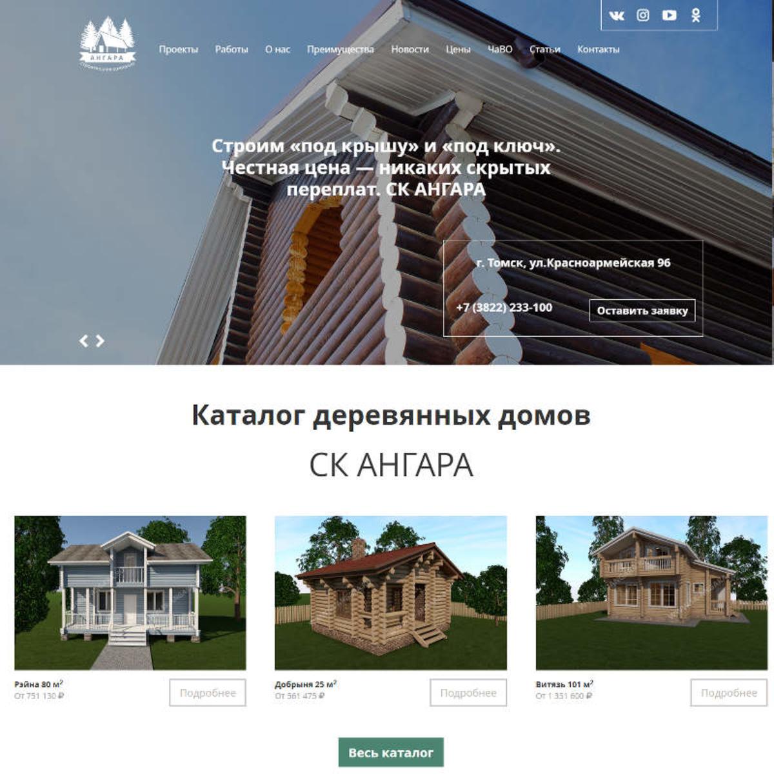 """Строительная компания """"АНГАРА"""" / Проект компании Тополь Веб"""