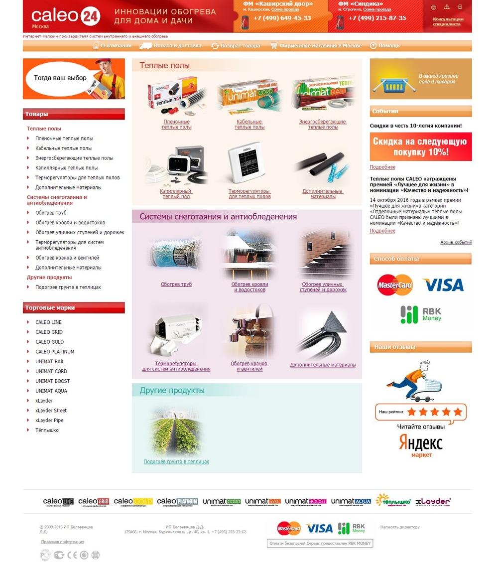 Интернет-магазин производителя теплых полов Caleo / Проект компании Акцепт-У