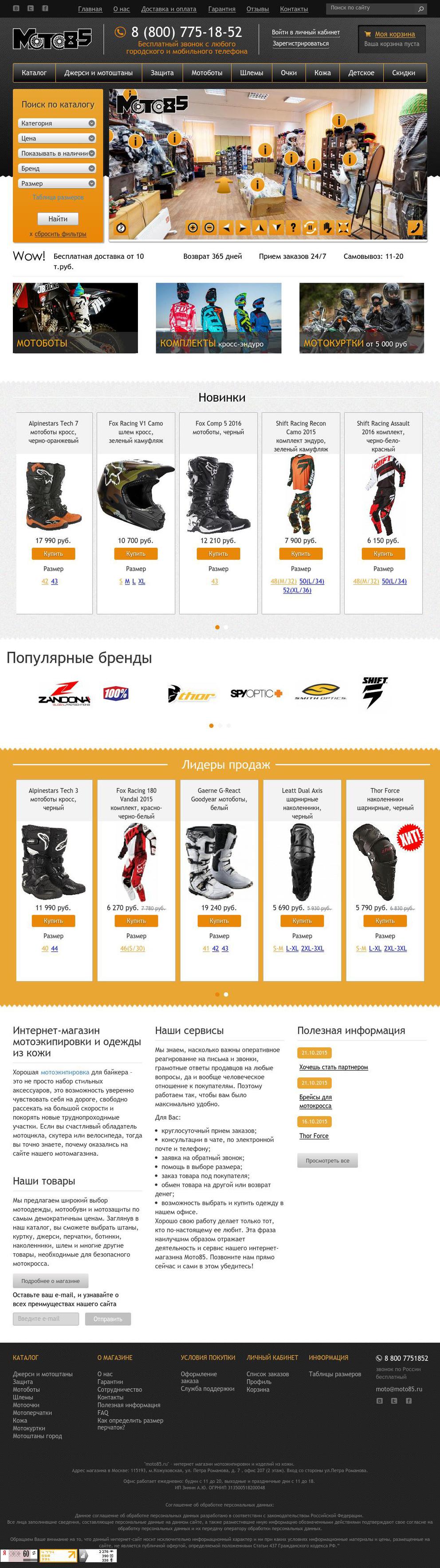 Интернет-магазин мотоэкипировки / Проект компании Positive2B