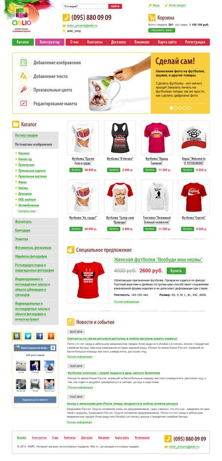 Интернет-магазин с онлайн редактором для создания сувенирной продукции.