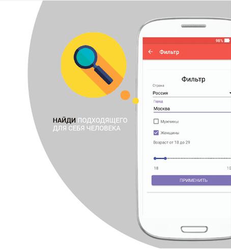 Мобильное приложение Инвастори